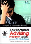 Bdaya - Academics flyer 01