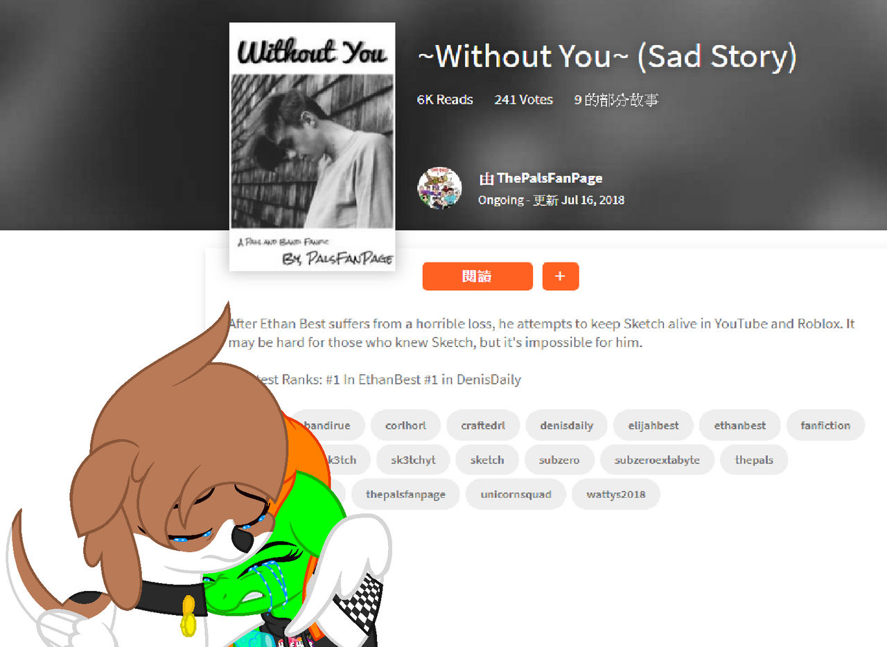Roblox Fanfiction 18+ This Fanfiction Made Me Cry By Mlp Lolada On Deviantart