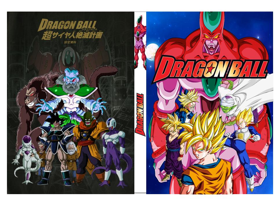 Dragonball Z GT Custom DVD Covers 19 By Skarface3k3 On