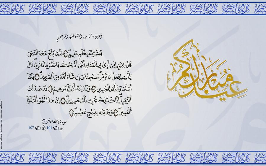 Image Result For Eid Mubarak