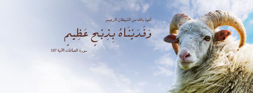 كل عام وانتم بخير Aid_adha_mubarak___fb_cover_by_lma_design-d5iv28e