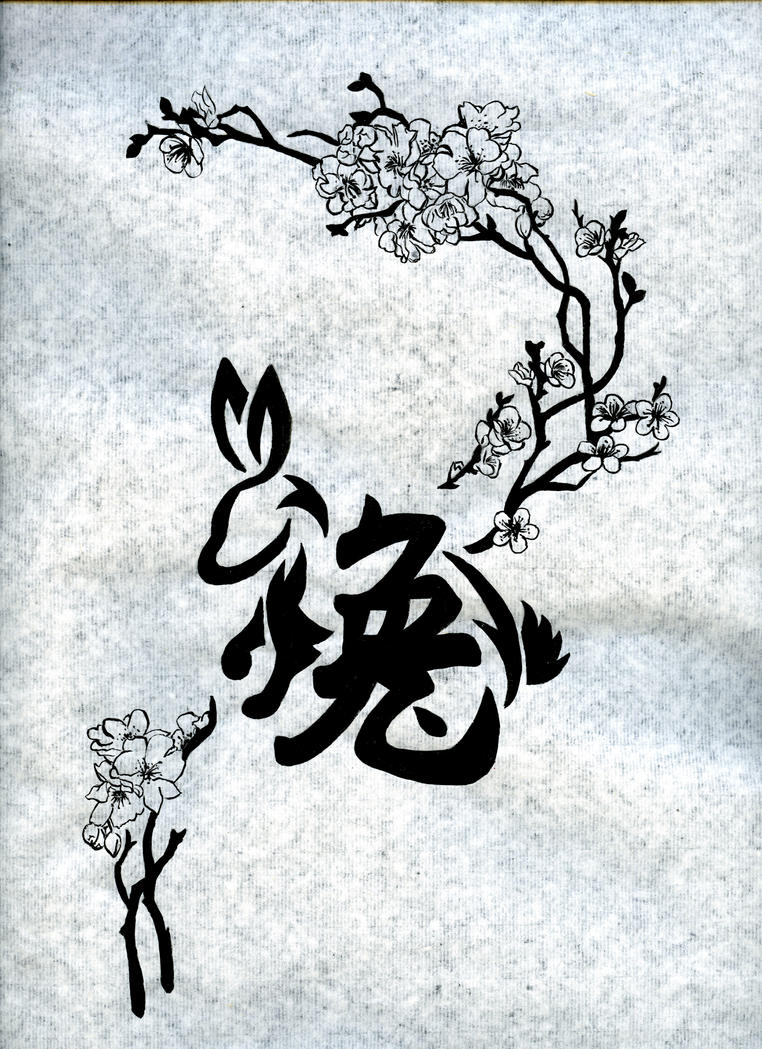 chinese calligraphy drawing - photo #8