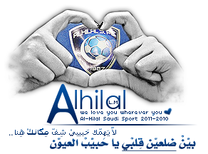 mkank fy alkleb by AlHilal-Club