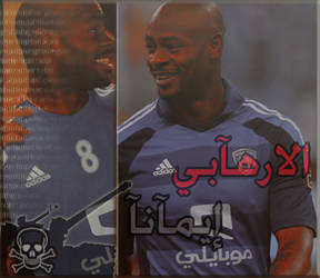 alerhabiy - emana by AlHilal-Club