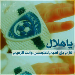 ya Hilal by AlHilal-Club