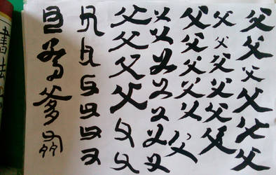 Copying Calligraphy: Father and Dad