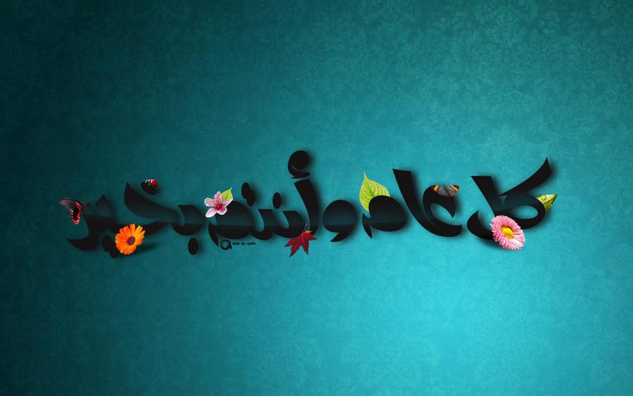 Eid Al-Adha by AzizStyle