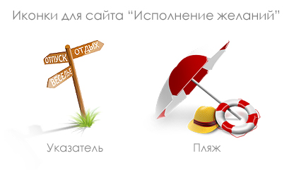 "Icons for ""Grant a wish"" by tomko89"