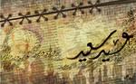 DesktopWallpaper Eid al-Fitr-2