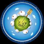 Eid al-Adha, the fun