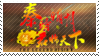 Qin's Moon Stamp by S-Laughtur