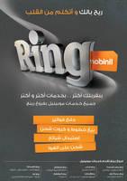 ring 4 by ReturntoInnocence