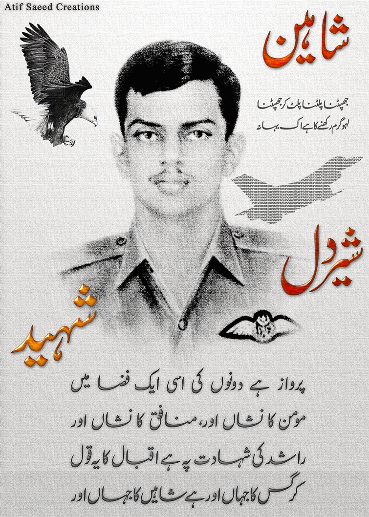 essay on rashid minhas in urdu Major raja aziz bhatti essay urdu major raja aziz bhatti shaheed no comments: post a comment urdu essay website contact privacy policy © urdu essay 2016 all.