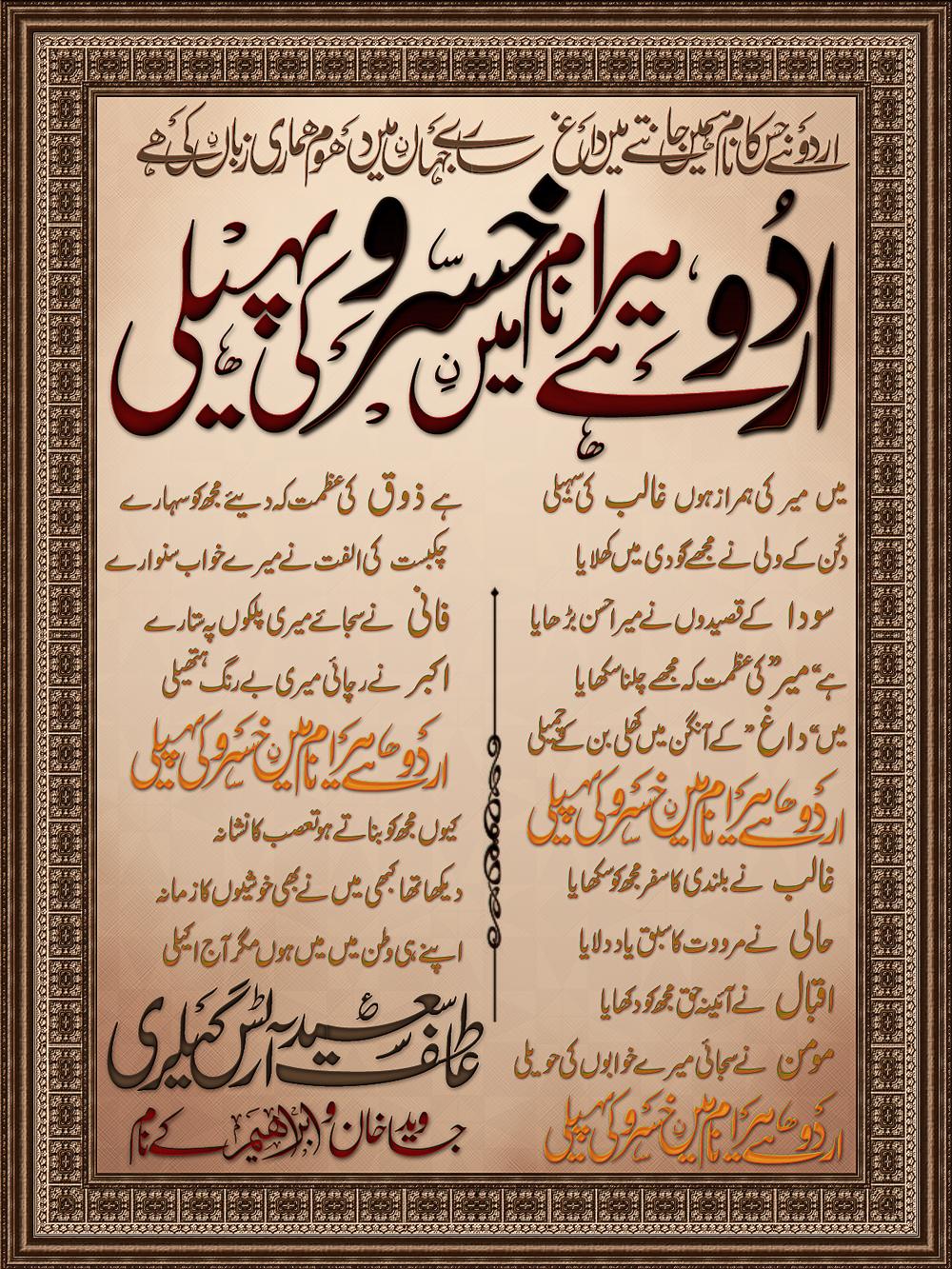 Urdu Hai Mera Naam by atifsaeedicmap on DeviantArt