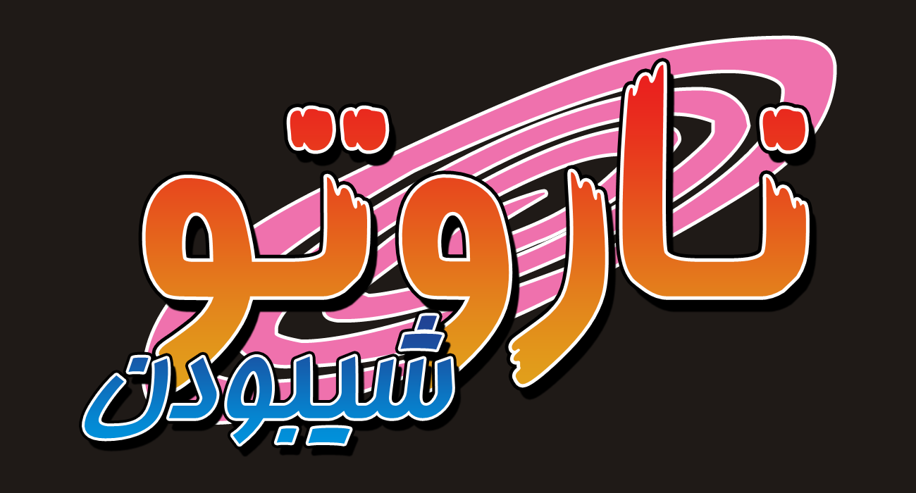Chaines d'enfants Naruto shippuden en arabe