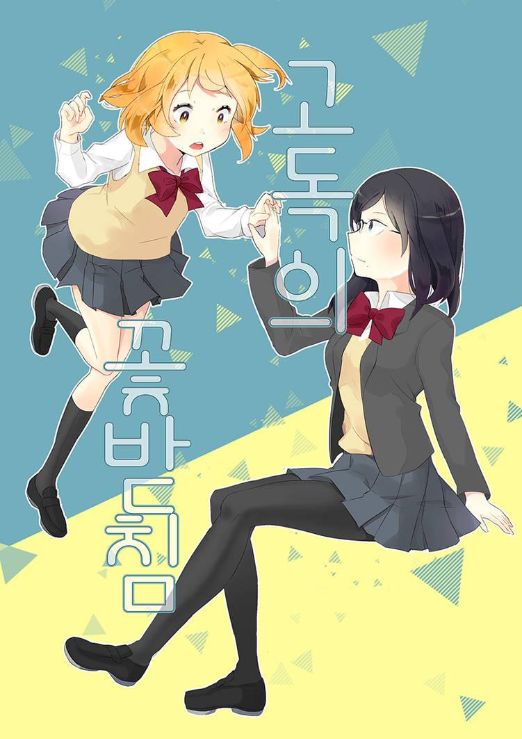 HQ!! Yuri donjinshi -Shimizu kiyoko X Yachi hitoka by Azuver