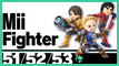 SSBU 51, 52, 53 Mii Fighter Stamp by NatouMJSonic