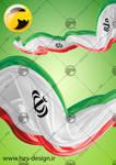 Iran flag No 1