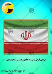 Iran flag No 3