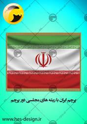 Iran flag No 3 by hesdesign