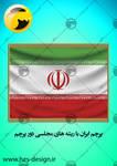 Iran flag No 3