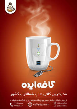 cafe idea poster 1
