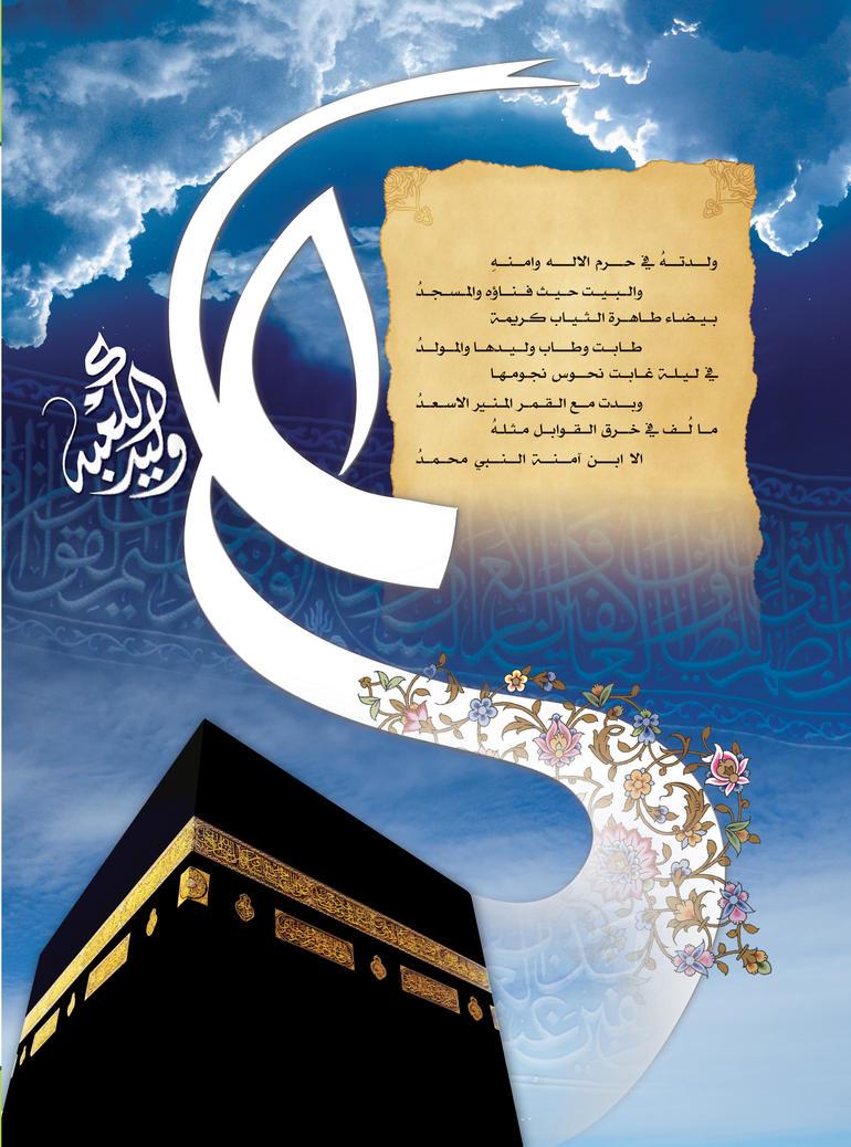 Walid al- Kaaba by safaa-lord
