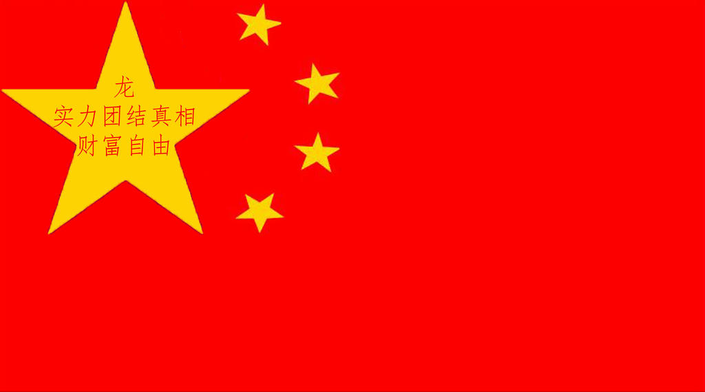peoples republic of china 2 essay Of the world's population, for instance, the people's republic of china accounts   in china aind taiwan since the 1950s 246 social justice vol 41, nos 1-2.