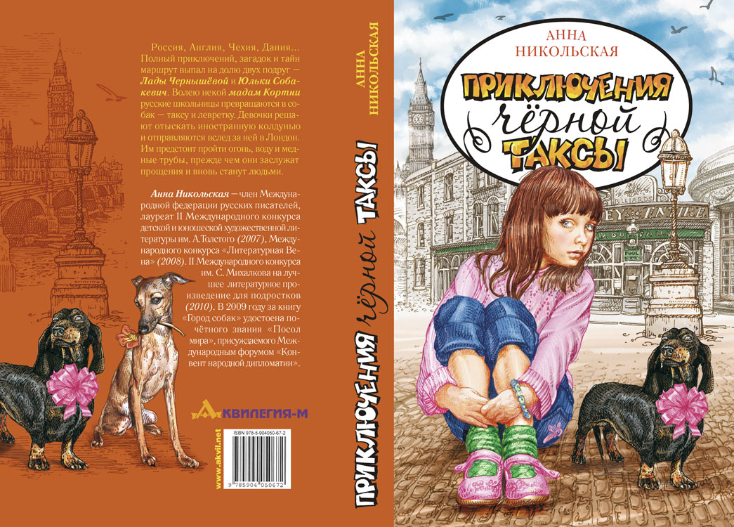 Children S Book Cover Art : Children s book cover by kir art on deviantart