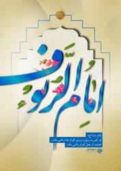Imam Reza's Birthday by HO3INR