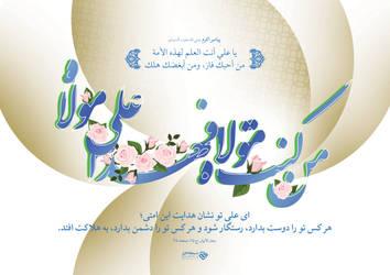 Ghadir by HO3INR