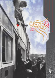 Defa Moghadas Week (Iraq-Iran War) by HO3INR