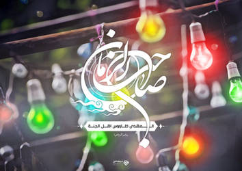 Imam Mahdi's Birthday by HO3INR