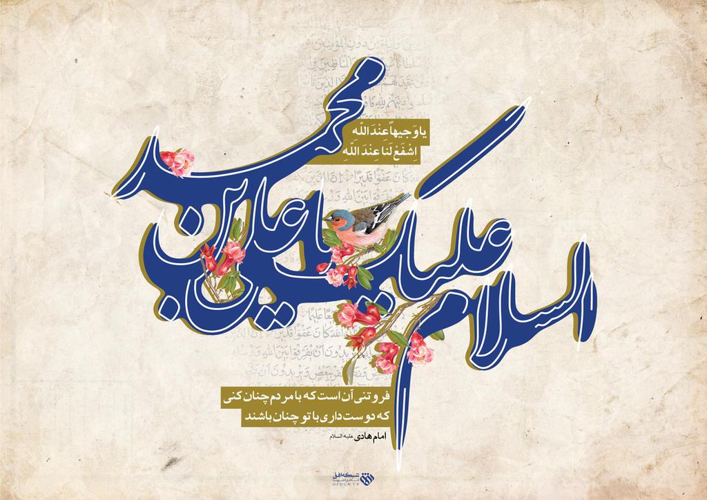 Imam Hadi's Birthday by HO3INR