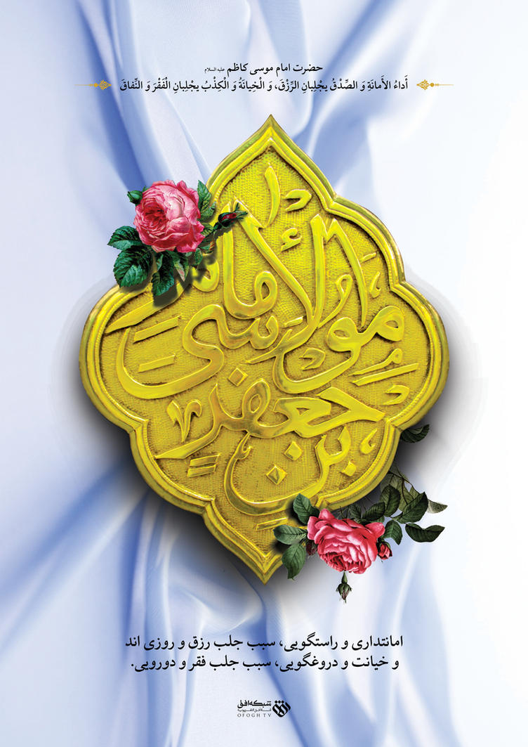 Imam Musa Al-Kazim Birthday by HO3INR
