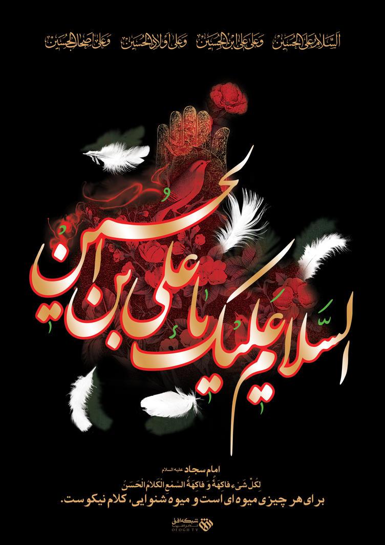 Imam Sajjad by HO3INR