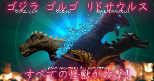 GGR - Giant Monsters All Out Attack!