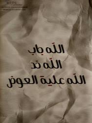 Allah Gab by M-MooG