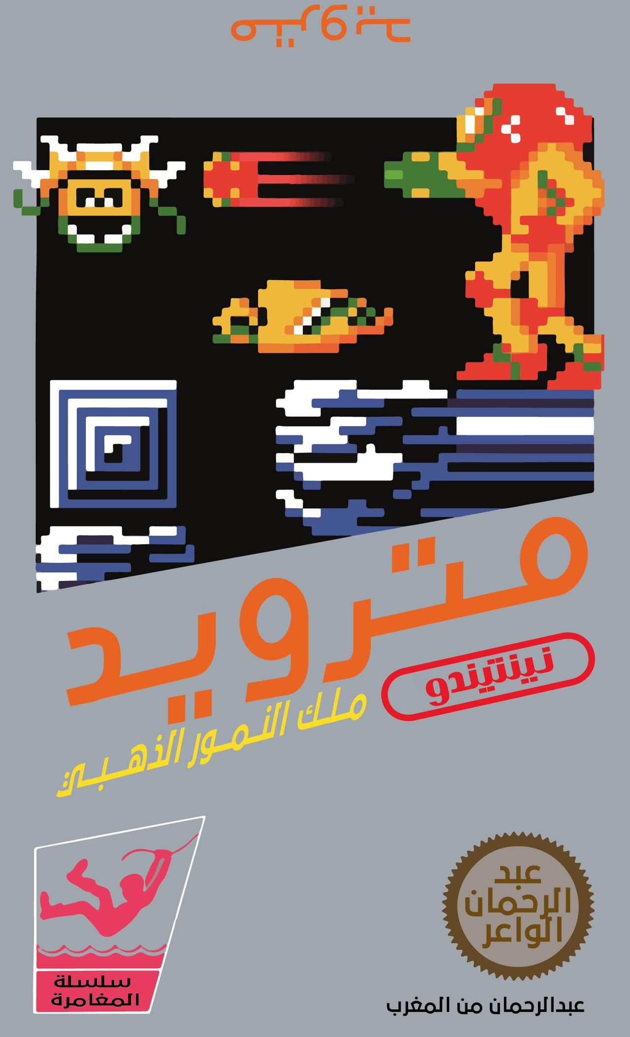 Arabic Label Nes Metroid by dyarikos on DeviantArt