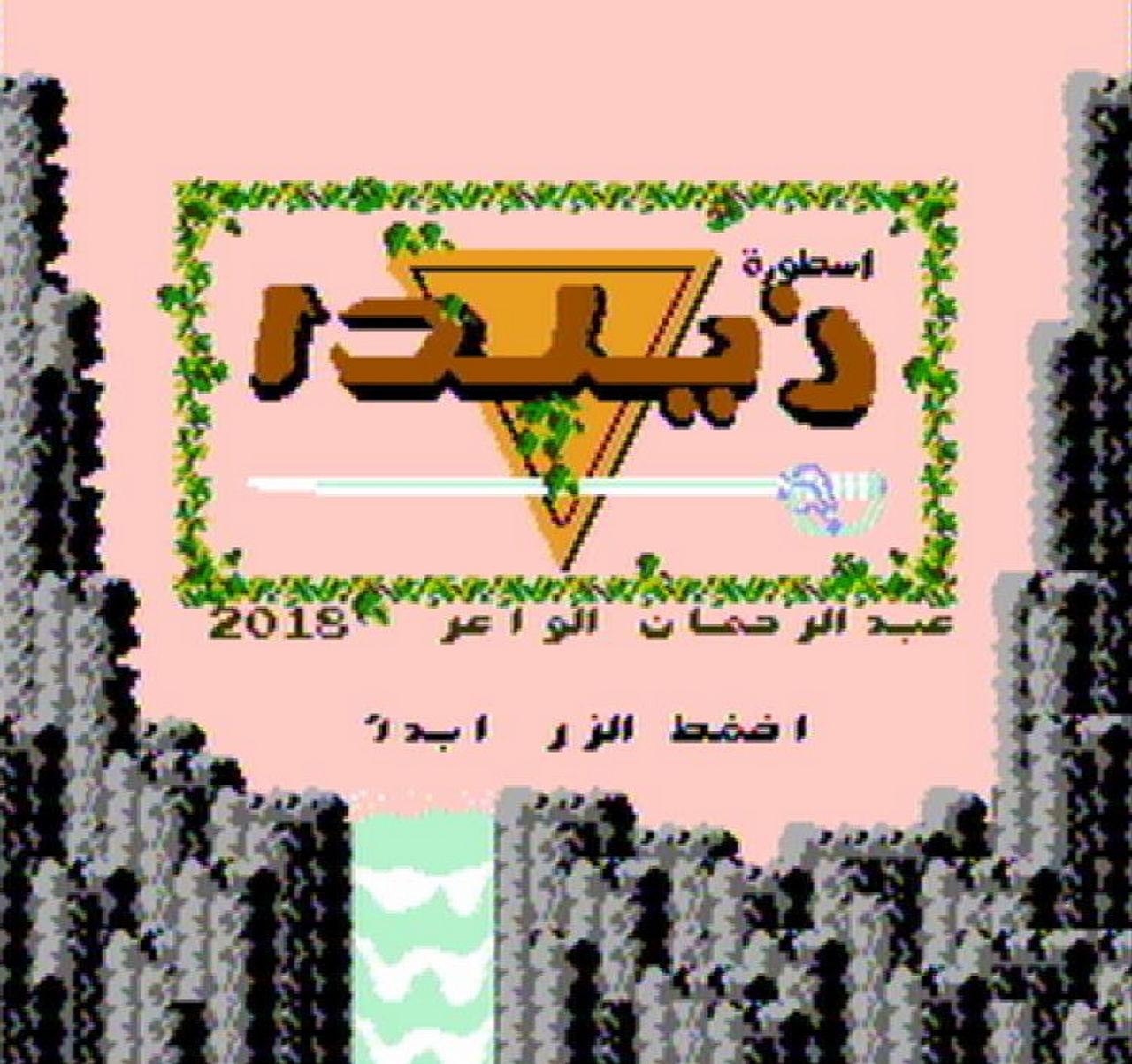Zelda Arabic Nes Title Screen by dyarikos on DeviantArt