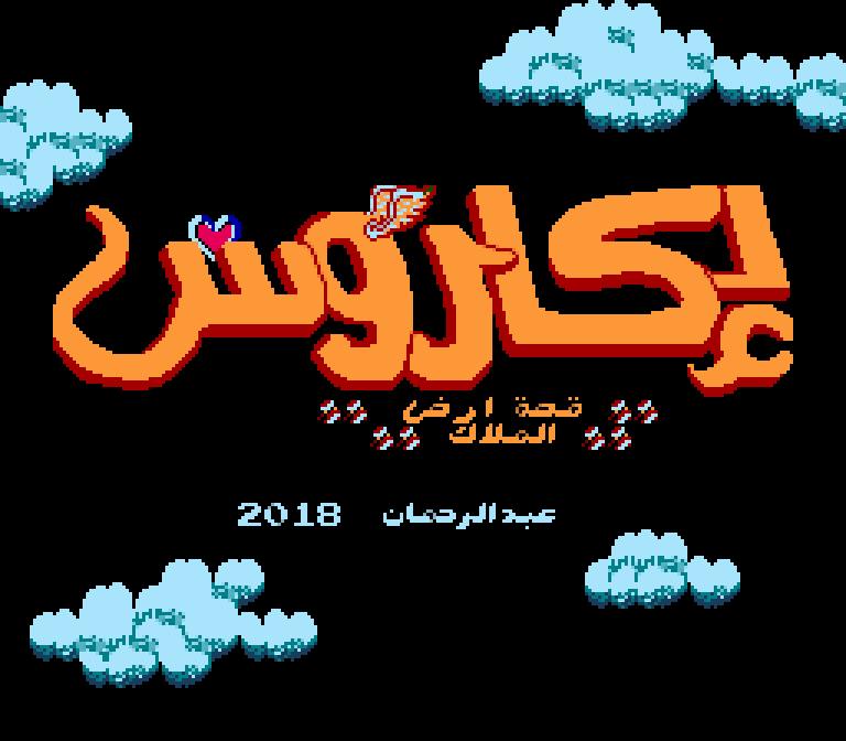 Kid Icarus Arabic Nes Title Screen by dyarikos on DeviantArt