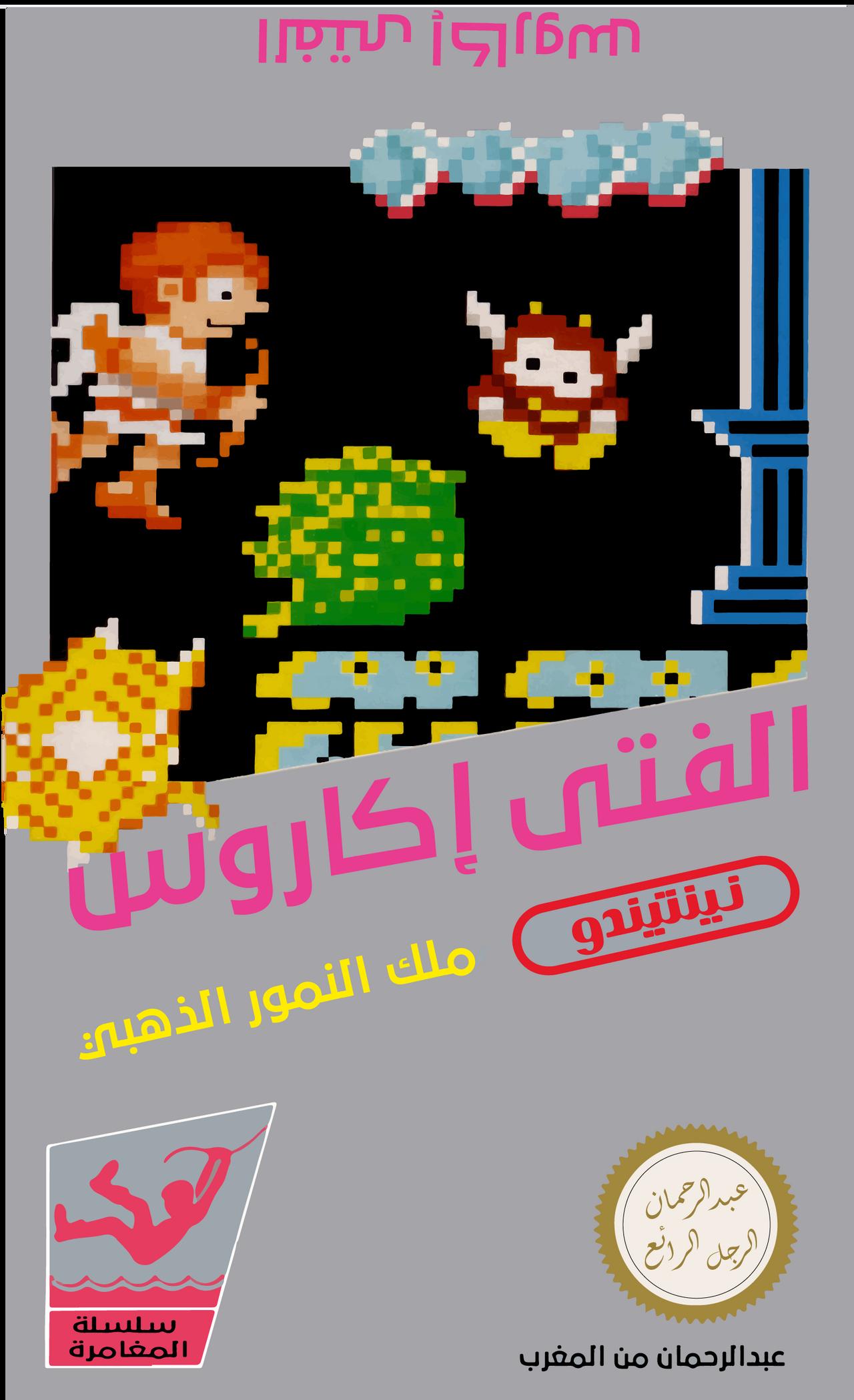 Arabic Label Nes Kid Icarus by dyarikos on DeviantArt