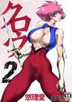 Comic Market 91 2016 winter dojinshi cover