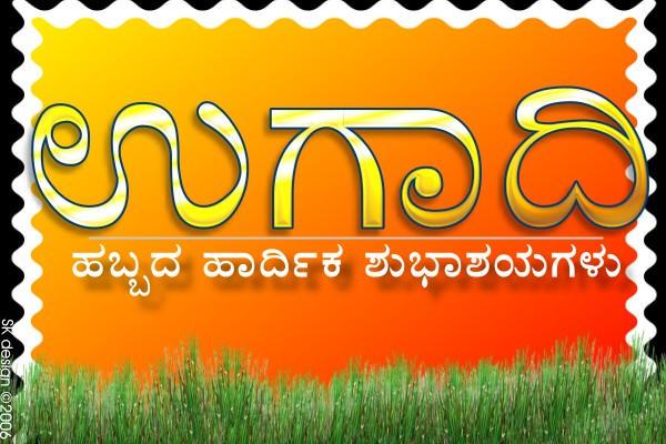 Kannada ugadi card by shakri world on deviantart kannada ugadi card by shakri world m4hsunfo