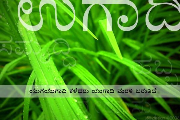 Kannada ugadi card 2 by shakri world on deviantart kannada ugadi card 2 by shakri world m4hsunfo