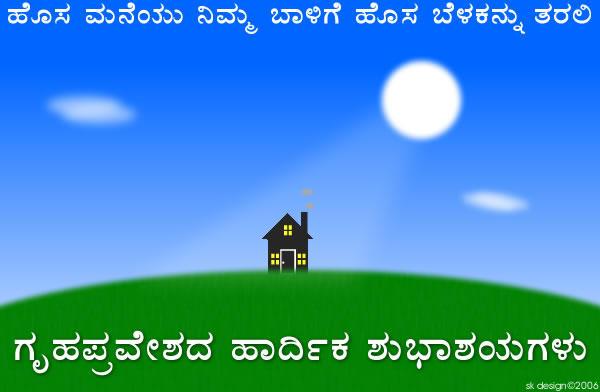 House warming greeting card by shakri world on deviantart house warming greeting card by shakri world m4hsunfo