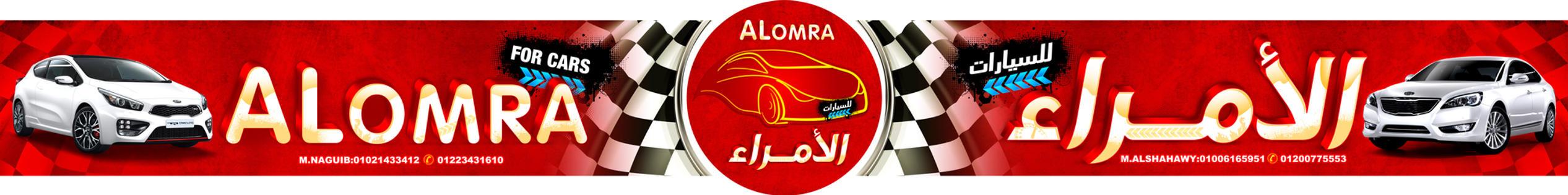 alomra by ELKASHORY