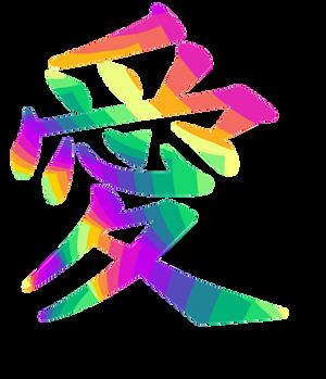 Love (Rainbow Version )