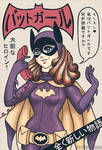 Shoujo Batgirl