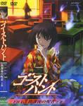 GHOST HUNT Masako Wallpaper